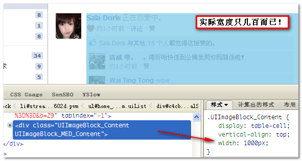facebook的table-cell自适应方法 张鑫旭-鑫空间-鑫生活
