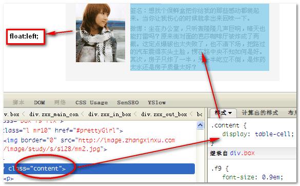display:table-cell自适应布局代码展示 张鑫旭-鑫空间-鑫生活