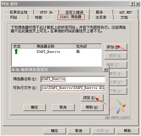 IIS伪静态配置过程