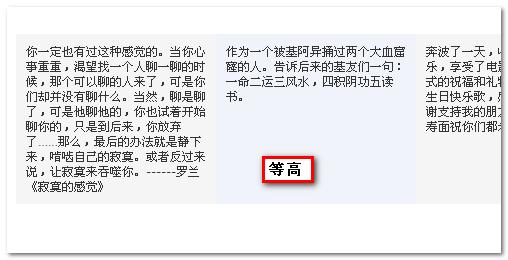 table-cell下的等高布局 张鑫旭-鑫空间-鑫生活