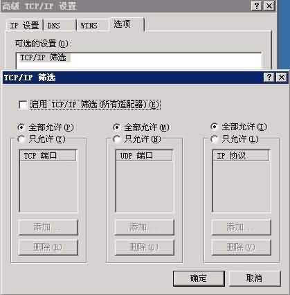 tcpip3.jpg